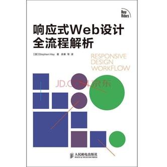 响应式Web设计全流程解析