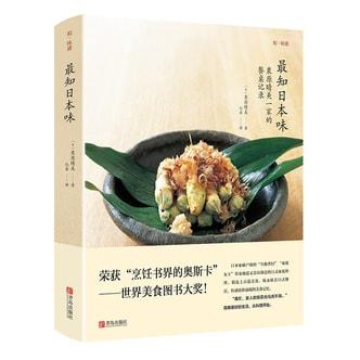 和味道·最知日本味