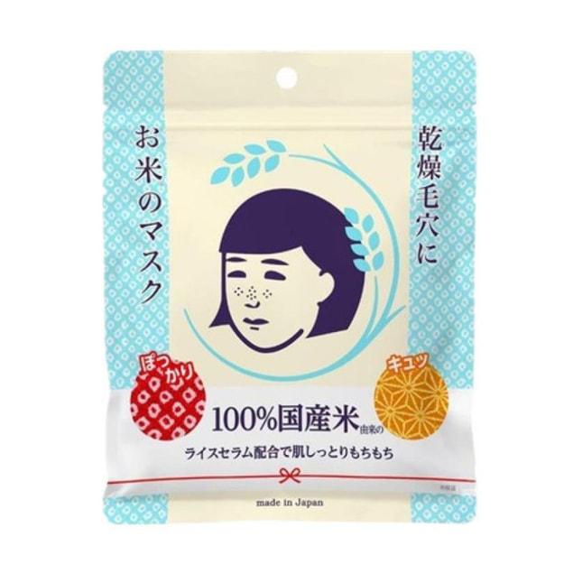 Product Detail - ISHIZAWA LAB Keana Nadeshiko Facial Treatment Rice Masks 10sheets - image 0