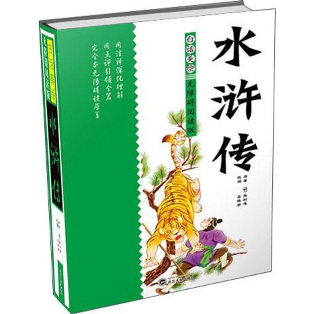 商品详情 - 白话美绘无障碍阅读版:水浒传(精装) - image  0