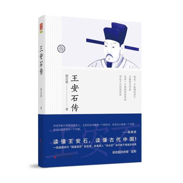 商品详情 - 王安石传 - image  0