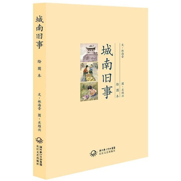 商品详情 - 城南旧事(绘图本) - image  0