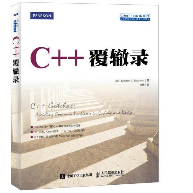 商品详情 - C++覆辙录 - image  0