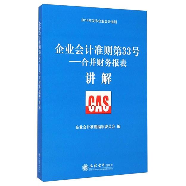 商品详情 - 企业会计准则第33号:合并财务报表·讲解 - image  0