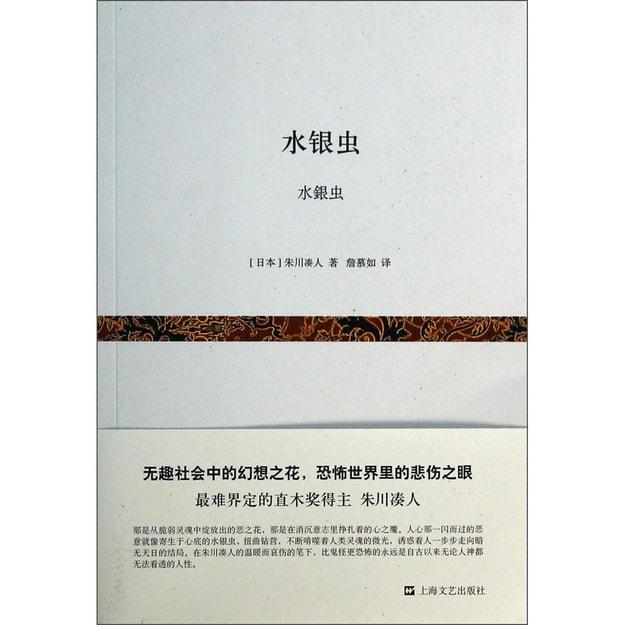 商品详情 - 水银虫 - image  0