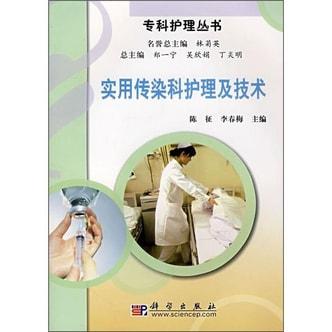 实用传染科护理及技术