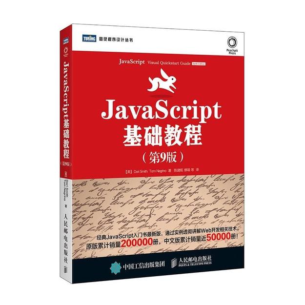 商品详情 - JavaScript基础教程(第9版) - image  0
