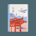 KINBOR 文具笔记本子 记事本 本册 A5缝线本 #冬眠夏语