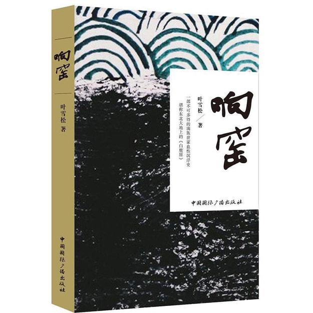 商品详情 - 响窑 - image  0