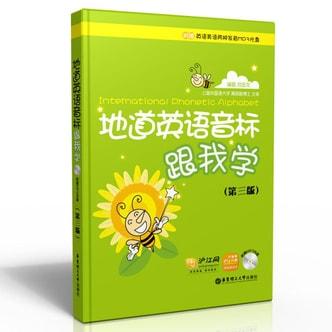 地道英语音标跟我学(第3版 附赠英语美语两种发音MP3光盘)