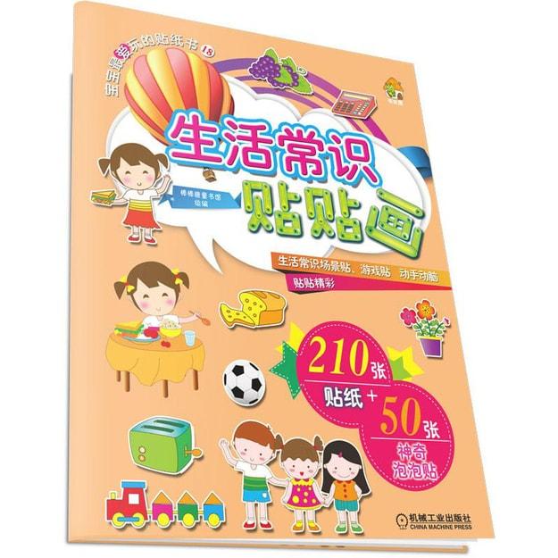 商品详情 - 宝宝最爱玩的贴纸书18:生活常识贴贴画 - image  0