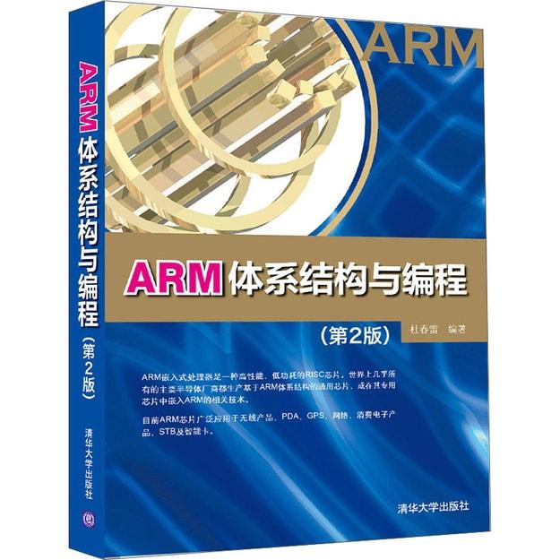 商品详情 - ARM体系结构与编程(第2版) - image  0