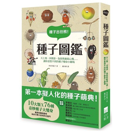 Yamibuy.com:Customer reviews:【繁體】種子圖鑑:天上飛、河裡游、偽裝欺敵搞心機......讓你意想不到的種子變身小劇場