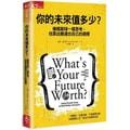 【繁體】你的未來值多少?像精算師一樣思考,估算出最適合自己的選擇