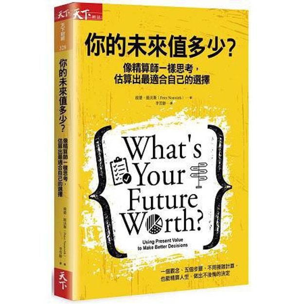 商品详情 - 【繁體】你的未來值多少?像精算師一樣思考,估算出最適合自己的選擇 - image  0