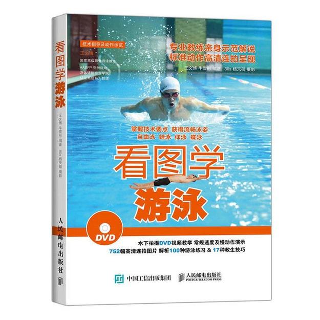 商品详情 - 看图学游泳 - image  0