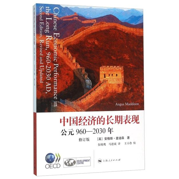 商品详情 - 中国经济的长期表现 公元960-2030年(修订版) - image  0