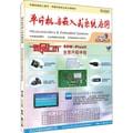 单片机与嵌入式系统应用(月刊 2015.9 第15卷,总第177期)