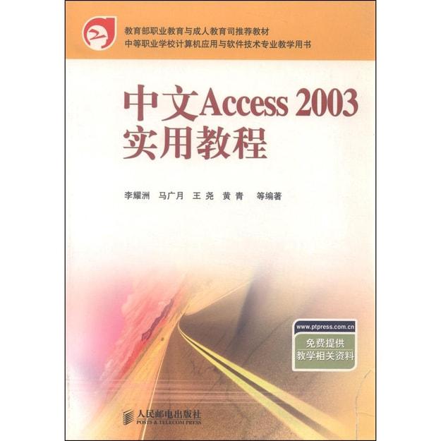 商品详情 - 中文Access 2003实用教程 - image  0
