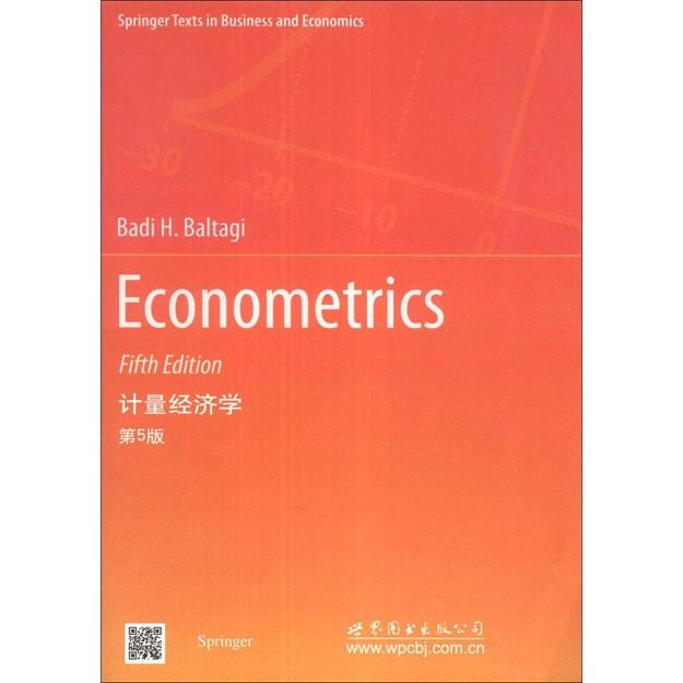 商品详情 - 计量经济学(第5版)(英文版) - image  0