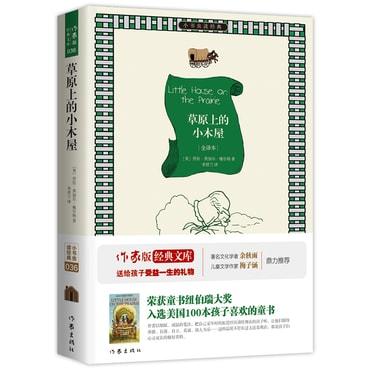草原上的小木屋/小书虫读经典·作家版经典文库