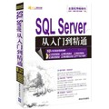 软件开发视频大讲堂:SQL Server 从入门到精通(附光盘)