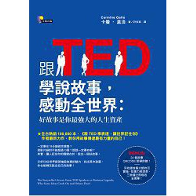 Product Detail - 【繁體】跟TED學說故事,感動全世界:好故事是你最強大的人生資產 - image 0