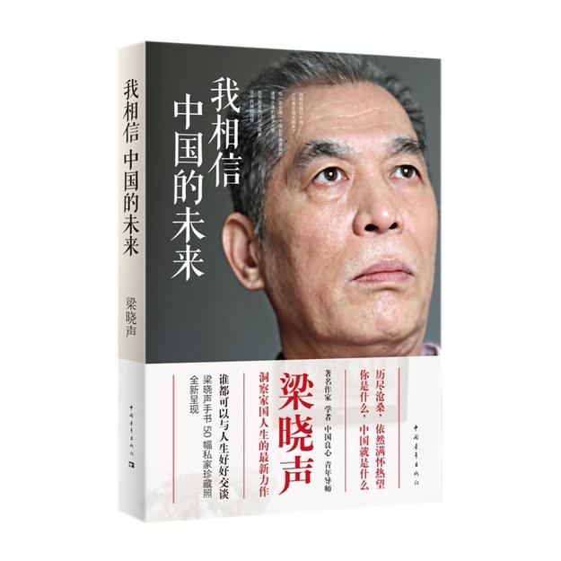 商品详情 - 我相信中国的未来 - image  0