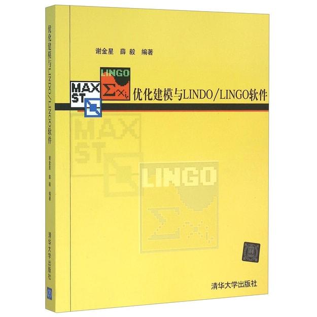 商品详情 - 优化建模与LINDO\\LINGO软件 - image  0