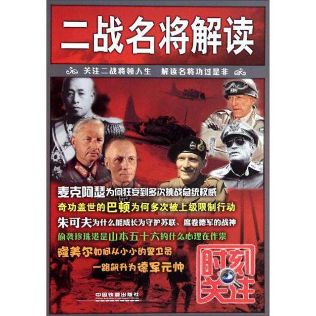 商品详情 - 时刻关注:二战名将解读 - image  0