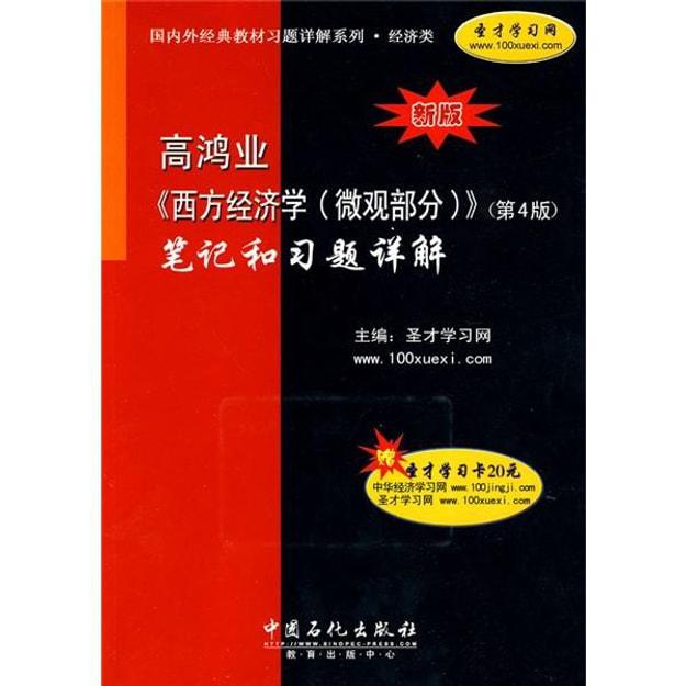 商品详情 - 新版高鸿业〈西方经济学(微观部分)〉(第4版)笔记和习题详解(附学习卡1张) - image  0