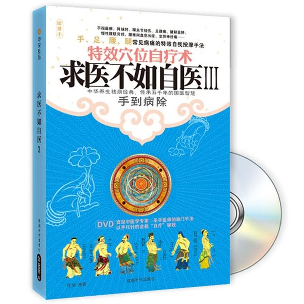 商品详情 - 求医不如自医3(附光盘) - image  0