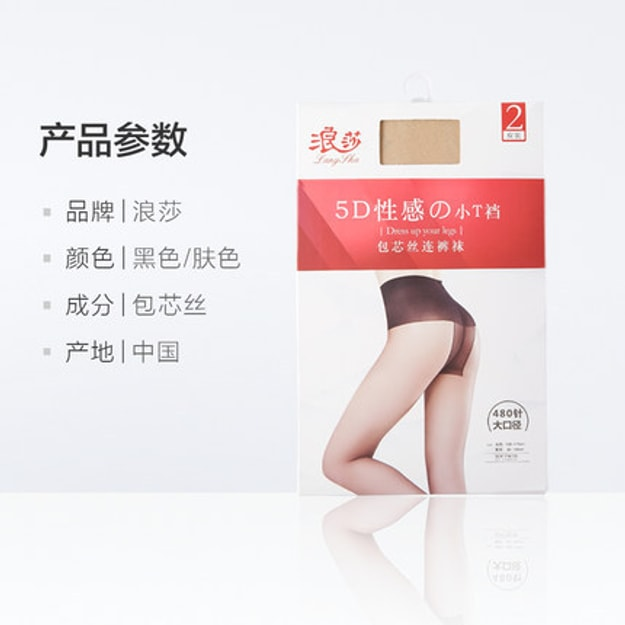 Product Detail - Langsha Lady 5D Stocking 4 Pairs One Size Skin Color - image  0