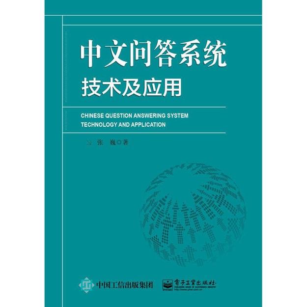 商品详情 - 中文问答系统技术及应用 - image  0