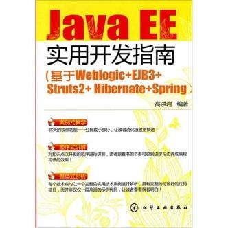 JavaEE实用开发指南:基于Weblogic+EJB3+Struts2+Hibernate+Spring