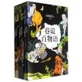 巷说百物语(套装共3册)