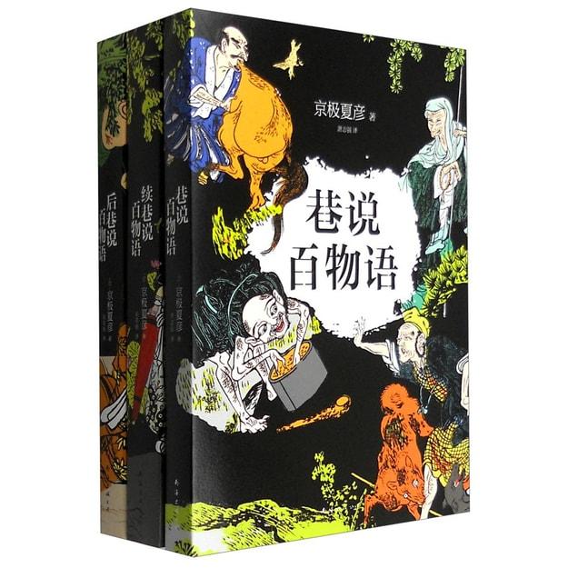 商品详情 - 巷说百物语(套装共3册) - image  0