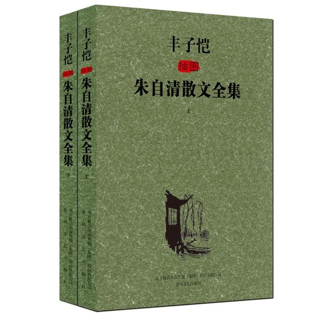 商品详情 - 丰子恺插图朱自清散文全集(套装上下册) - image  0