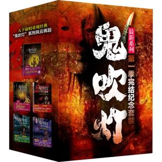 鬼吹灯(典藏版 第1季完结纪念套装)(套装共5册)