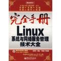 完全手册:Linux系统与网络服务管理技术大全