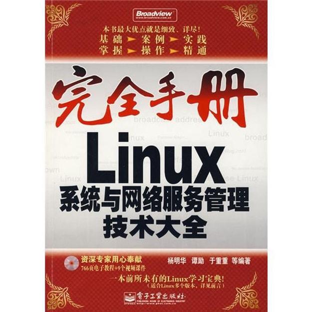 商品详情 - 完全手册:Linux系统与网络服务管理技术大全 - image  0