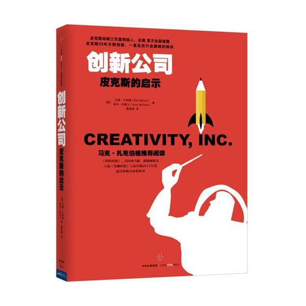 商品详情 - 创新公司:皮克斯的启示 - image  0