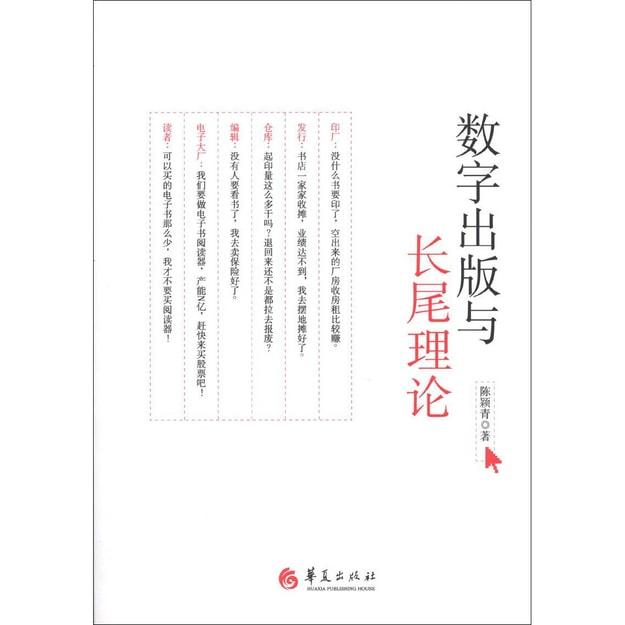 商品详情 - 数字出版与长尾理论 - image  0