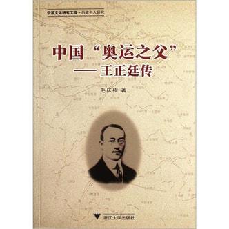 中国奥运之父:王正廷传