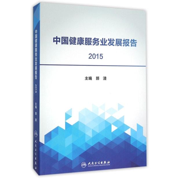 Product Detail - 中国健康服务业发展报告2015 - image 0