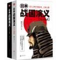 日本战国演义(套装共2册)