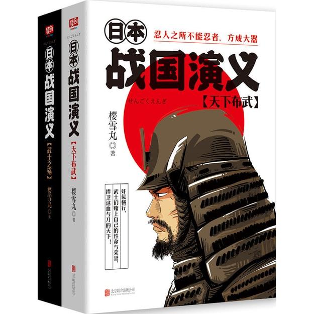 商品详情 - 日本战国演义(套装共2册) - image  0