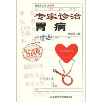 挂号费丛书:专家诊治胃病(升级版)