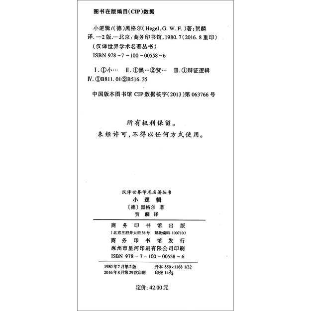 Product Detail - 小逻辑/汉译世界学术名著丛书 - image  0