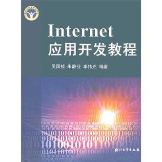 新世纪终身教育用书:Internet应用开发教程
